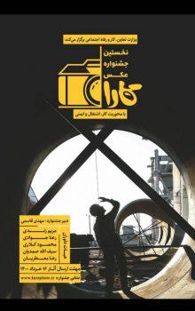 جشنواره عکس کارا برگزار میشود