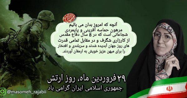 ارتش جمهوری اسلامی ایران نماد اسلامخواهی، میهن دوستی و مردمسالاری