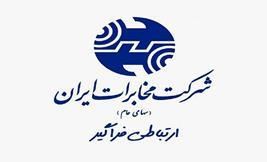 هشدار شرکت مخابرات ایران نسبت به کلاهبرداری به نام ارائه اینترنت رایگان
