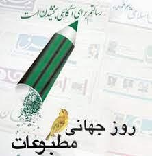 مطبوعات نماد مردمسالاری و تجلی آگاهی در جامعه است