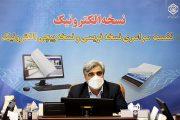 اتصال بیمارستانهای دانشگاهی به سامانه نسخه الکترونیک با همکاری وزارت بهداشت درحال انجام است