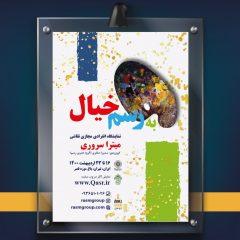 برپایی نمایشگاه نقاشی بانوی گیلانی با عنوان«به رسم خیال» در باغ موزه قصر تهران