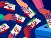 انتشار اصلاحیه آگهی اسامی نامزدهای انتخابات شوراهای اسلامی شهر رشت