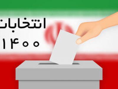 انتشار لیست شعب اخذ رای شهرستان رشت