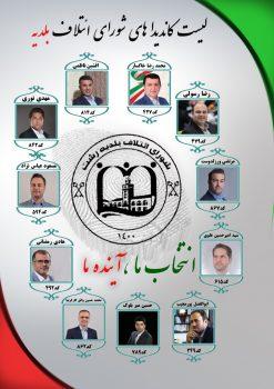 اسامی نامزدهای منتخب شورای ائتلاف بلدیه