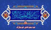 عید سعید غدیر خم تداوم رسالت نبی اعظم حضرت محمدمصطفی (ص)است